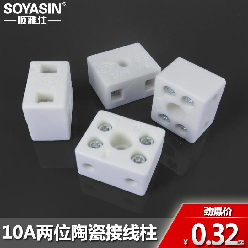 【生产】10A两位优质陶瓷接线端子 接线柱 端子台 五孔高频接线座