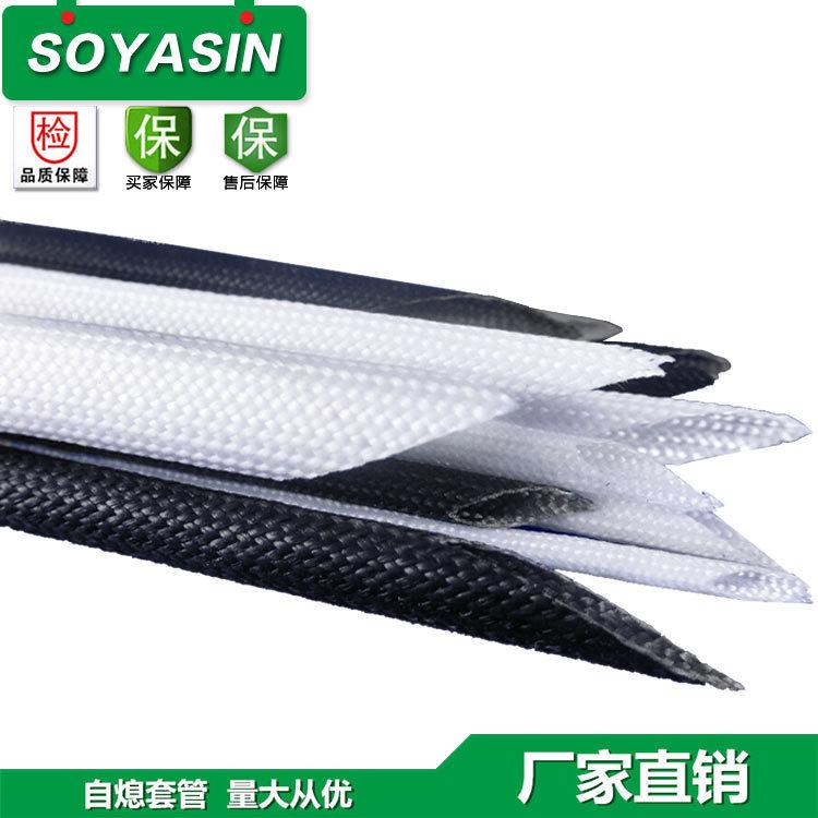 【生产】8mm自熄管 玻纤套管 高温管 硅树脂玻璃纤维绝缘套管