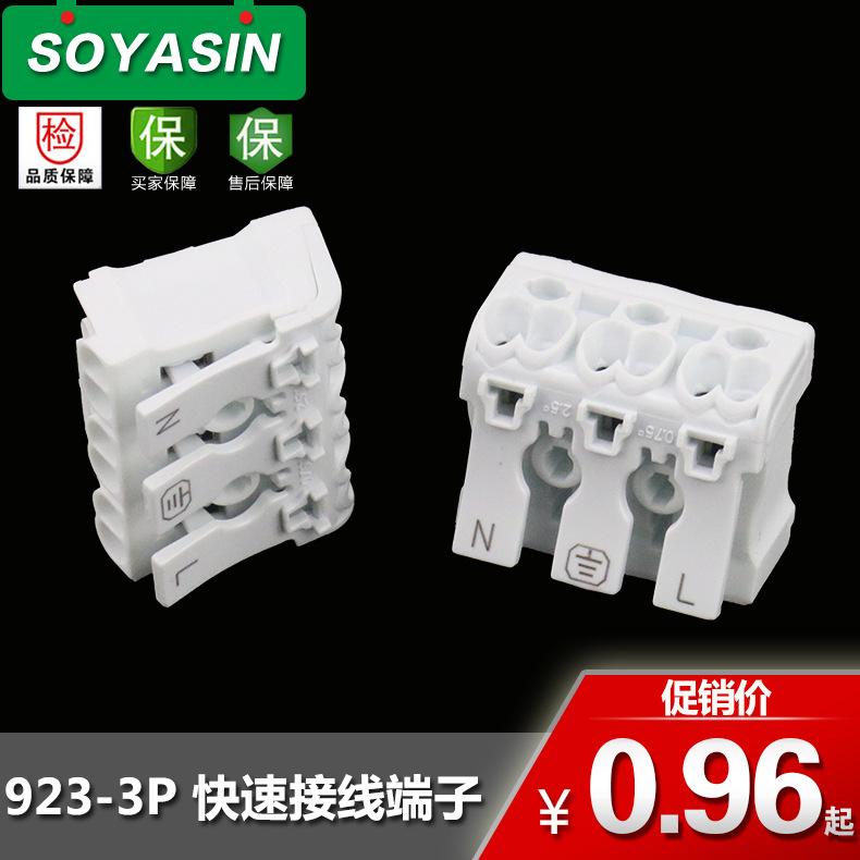 【生产】923-3P端子台 三位接线柱 接线排 按压式接线端子 快速