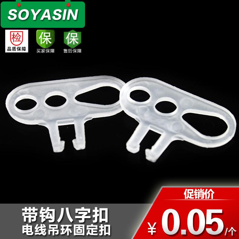 【生产】塑胶灯饰线扣塑胶配件塑胶带钩三孔八字扣 透明