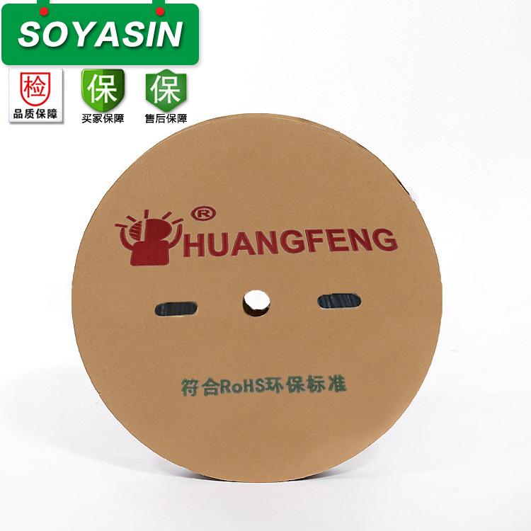 【促销】13mm环保阻燃热缩套管 热缩管  热收缩保护绝缘套管 UL