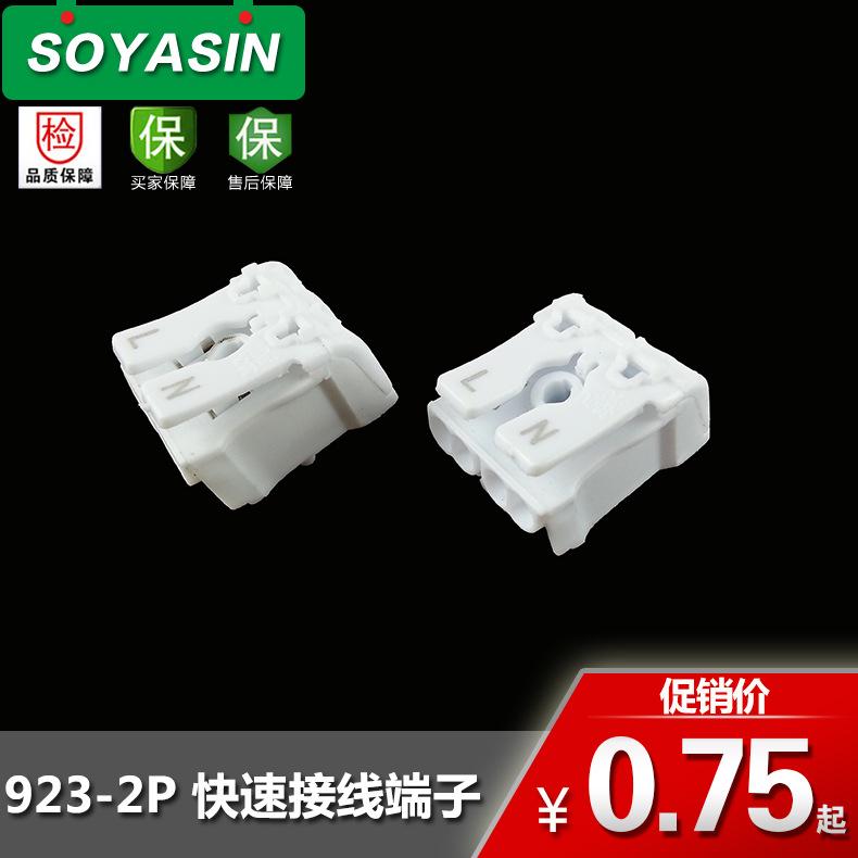 【生产】923-2P插拔式两位端子台 二位接线柱 按压式接线端子快速