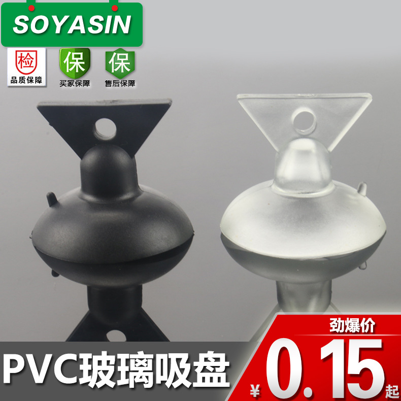 【生产】35mm玻璃吸盘 三角手柄PVC塑料强力透明吸盘 量大从优