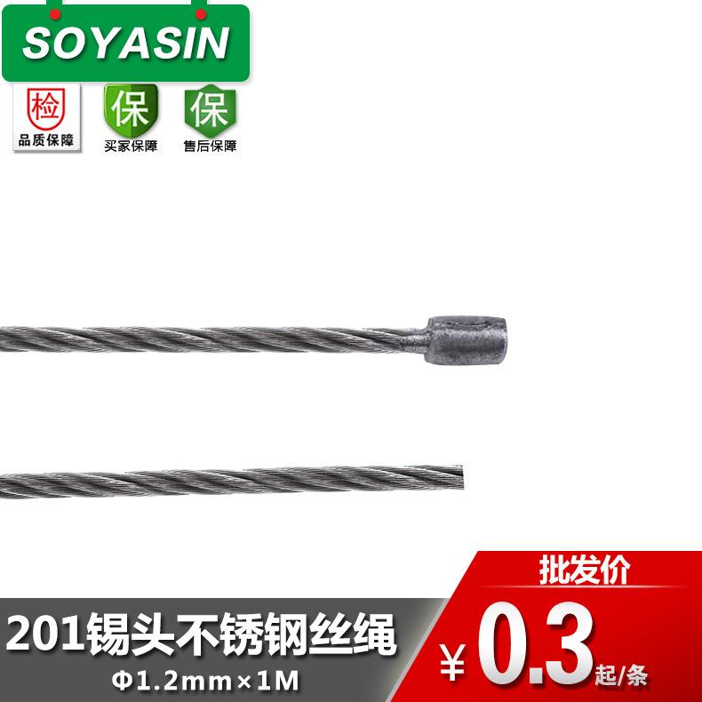 【生产】1.2mmX1米201不锈钢钢丝绳 刹车线 锡头不锈钢丝绳 优质