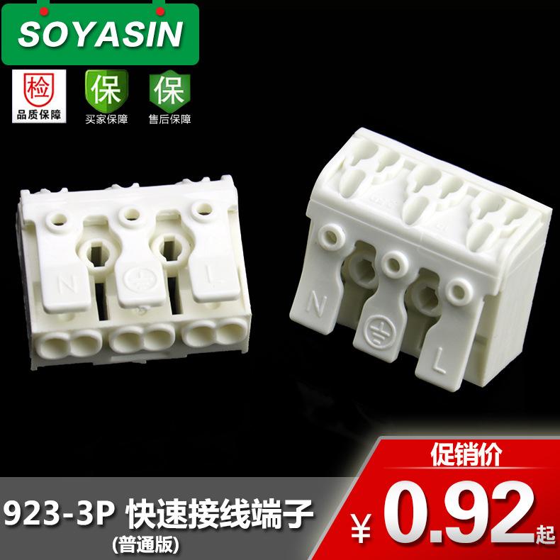 【生产】923端子台 双压欧式三位3P按压式接线柱端子