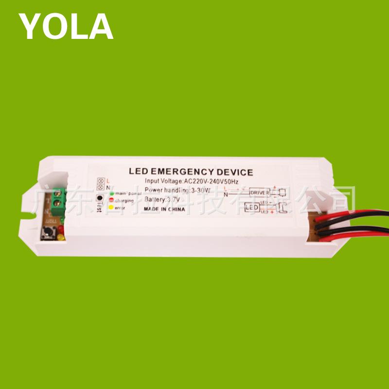 应急电源 应急装置 外置驱动LED万能应急解决方案3-30w通用