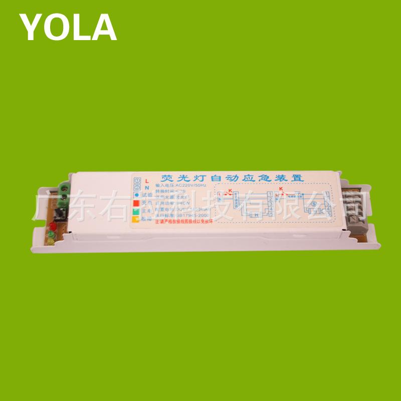 标识消防应急电源 应急装置 灯具专用自动供电充电报警免维护智能