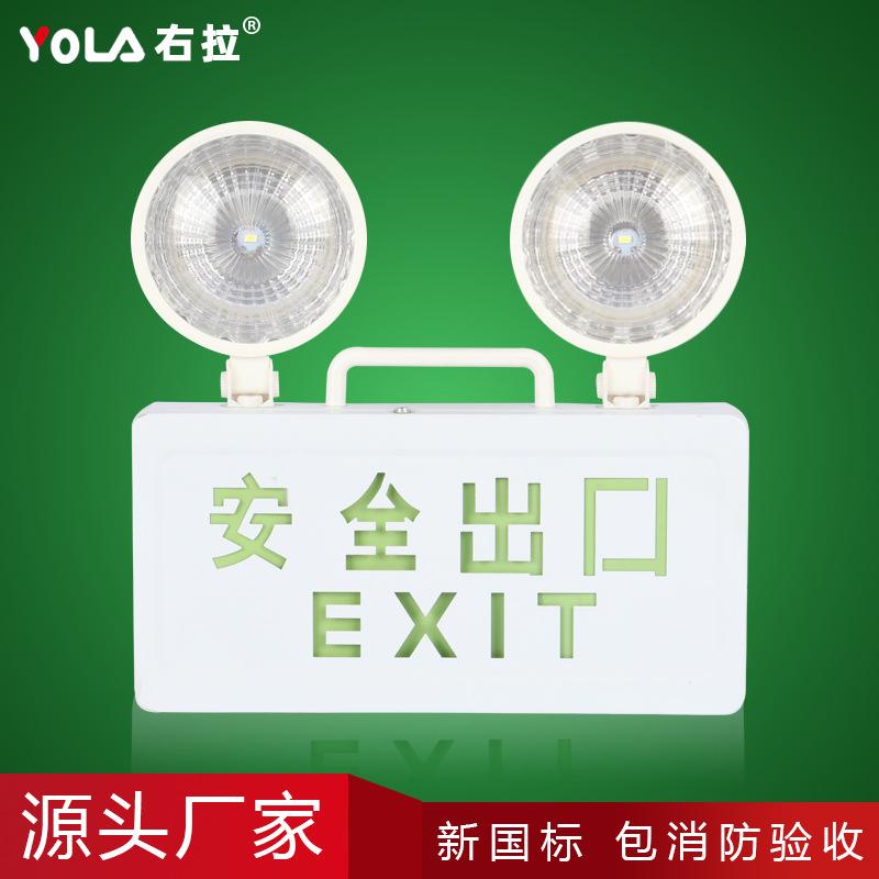 厂家直销新国标多功能双头消防应急灯 安全出口LED疏散应急照明灯