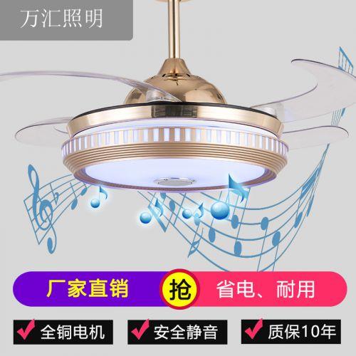 隐形风扇灯蓝牙音乐音响电扇灯带风扇吊灯餐厅吊扇灯家用餐厅客厅
