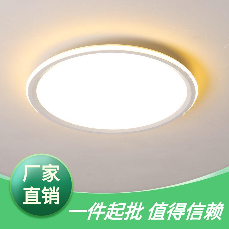 现代简约LED灯超薄吸顶灯北欧家用大圆形客厅灯卧室餐厅书房灯具
