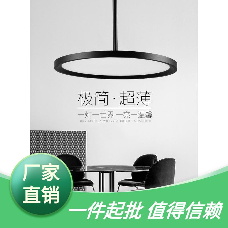 北欧现代简约超薄客厅卧室办公餐厅书房圆形创意吊灯LED工厂