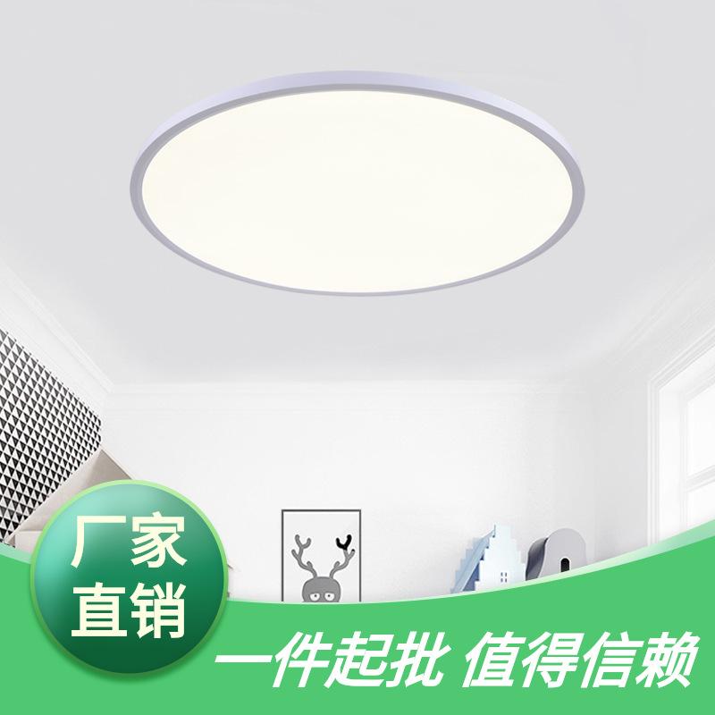 LED简约时尚窄边卧室客厅餐厅大气圆形书房现代灯具大促优惠
