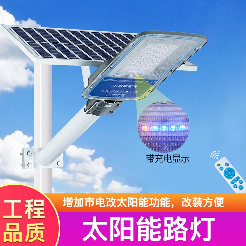 遥控太阳能路灯 家用户外庭院灯农村防水感应LED分体太阳能路灯