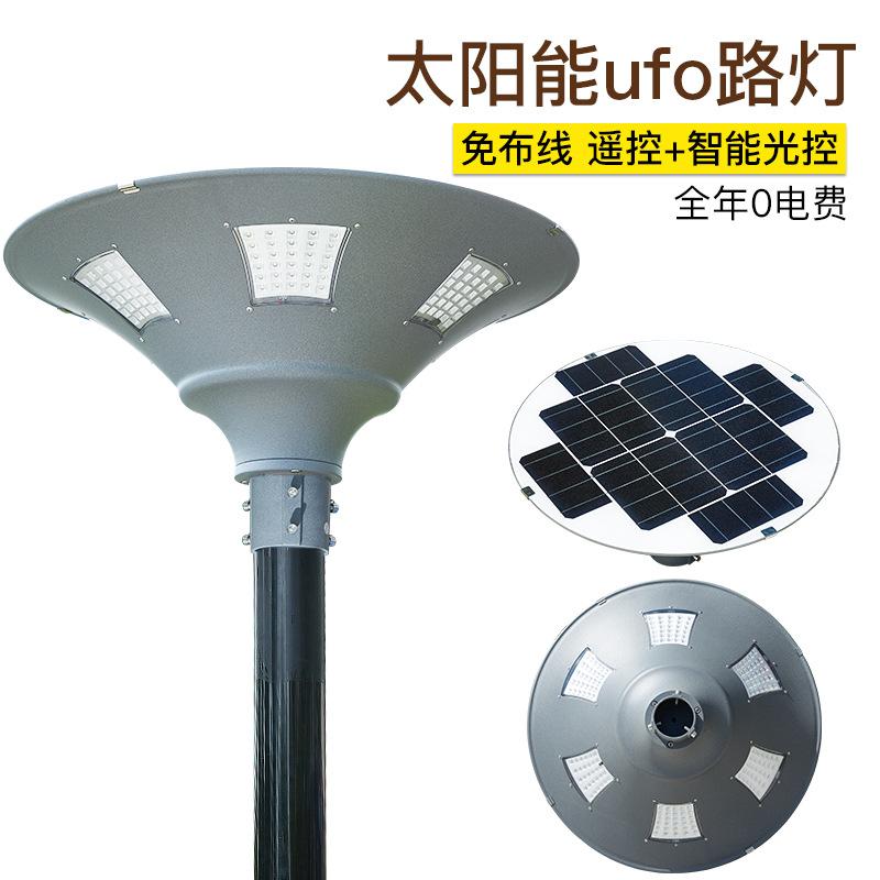 戴安太阳能LED庭院灯 公园3米UFO太阳能庭院灯户外小区150W飞碟灯