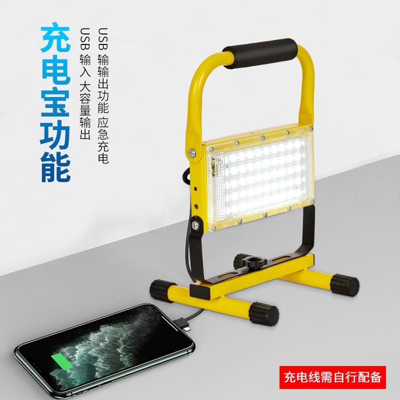 LED强光充电投光灯户外广场应急灯停电照明露营手机充电手提家用