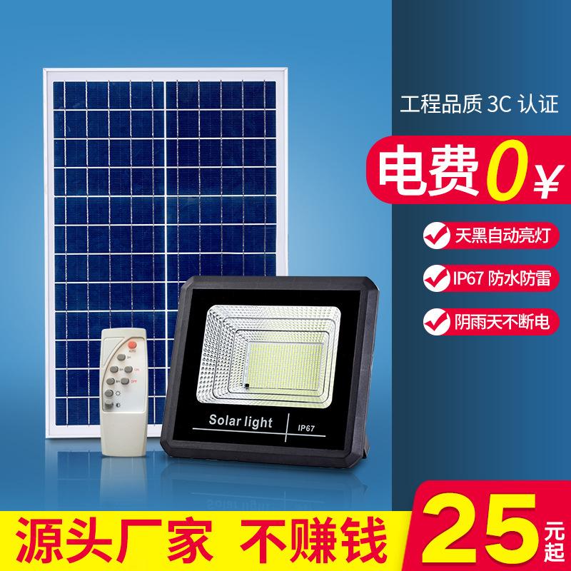 太阳能灯户外庭院灯家用新农村室外防水照明LED太阳能投光灯厂家